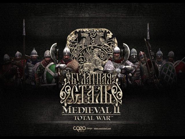 Великая Русь №1 Бессмертная дружина Прохождение игры Medieval 2 Total War смотреть онлайн без регистрации