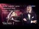 Юбилейный концерт Игоря Крутого из Государственного Кремлевского дворца. Часть 1  [HD]