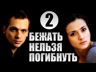 Бежать нельзя погибнуть 2 серия (2015) Мелодрама фильм сериал