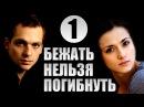 Бежать нельзя погибнуть 1 серия 2015 Мелодрама фильм сериал