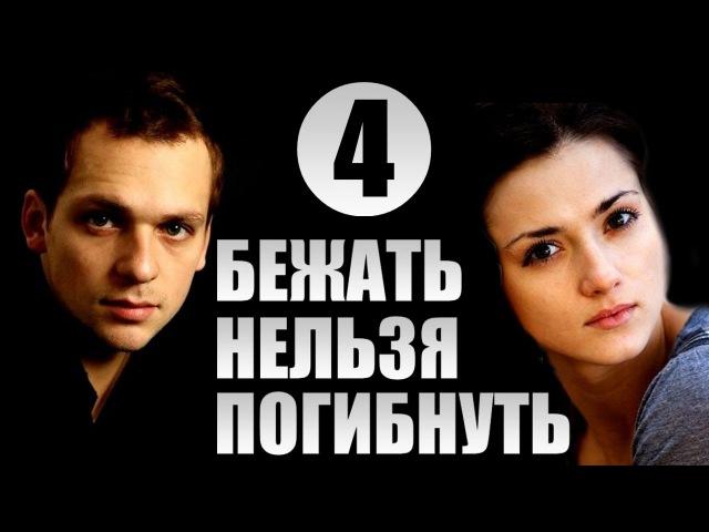 Бежать нельзя погибнуть 4 серия 2015 Мелодрама фильм сериал
