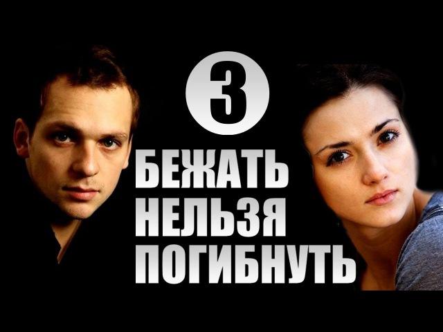 Бежать нельзя погибнуть 3 серия 2015 Мелодрама фильм сериал
