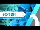 RTG TV TOP10 - Музеи. Коллекции Санкт-Петербурга.