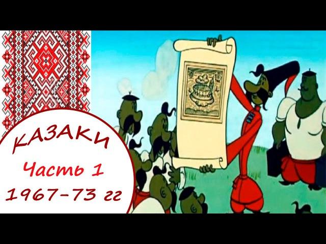 Як козаки ... / Как казаки... Часть 1 (1967 - 1973)
