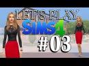 Let's Play| Sims 4| Sex and the city| #03 Знакомство теплым летним днём.