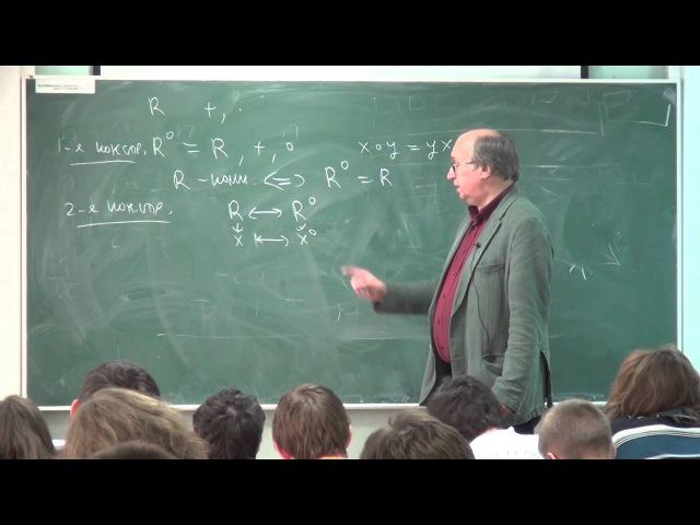 Лекция 4 | Высшая алгебра | Николай Вавилов | Лекториум