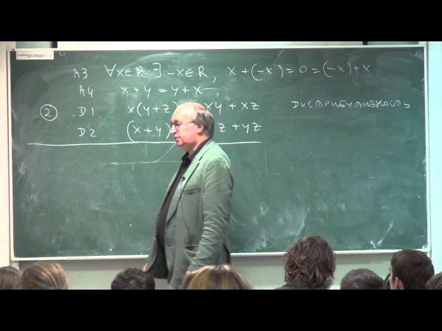 Лекция 3   Высшая алгебра   Николай Вавилов   Лекториум
