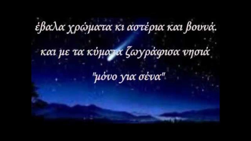 Kotsiras gia sena 2013 -(Γιαννης Κοτσιρας-για σενα)stixoi στιχοι