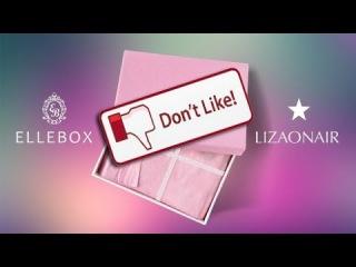 ✔РАЗОЧАРОВАНИЕ ✔ Ellebox & Lizaonair коробочка красоты ✔ Октябрь 2014