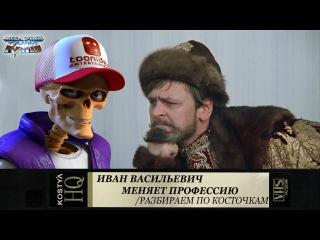 БЕССМЕРТНОЕ КИНО #27. Разбираем по косточкам Иван Васильевич меняет профессию.
