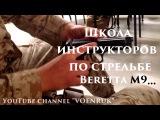 VOENRUK - Школа инструкторов по стрельбе. Обзор