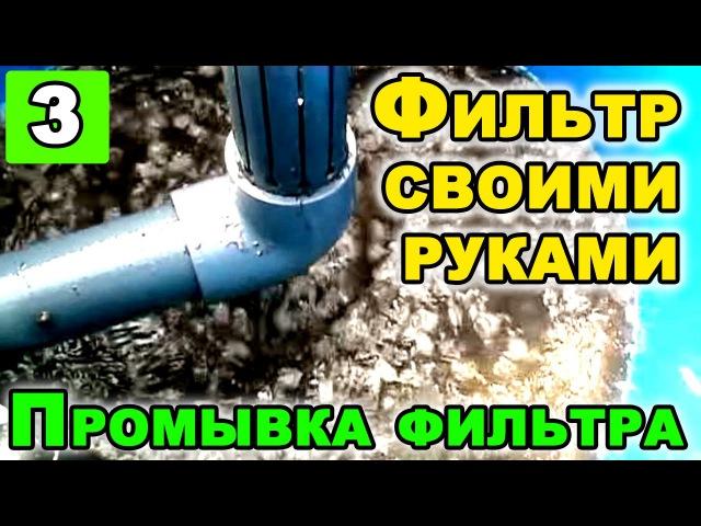 filtri-dlya-prudov-svoimi-rukami-video