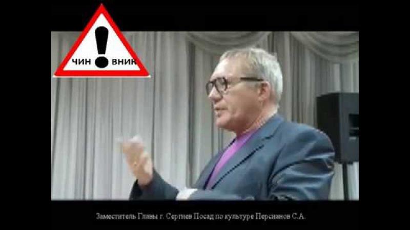Зам. Главы г. Сергиев Посад Персианов о деградации власти Путина.