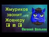 Жмуриков звонит Жовнеру - Евгений Вольнов
