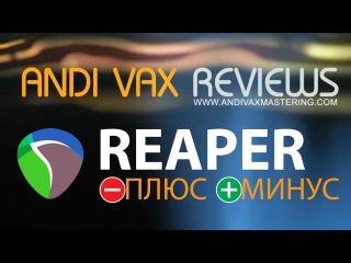 ANDI VAX REVIEWS 016 - Cockos Reaper: ПЛЮСЫ и МИНУСЫ
