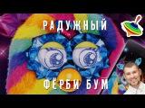 Радужный Ферби Бум Кристалл