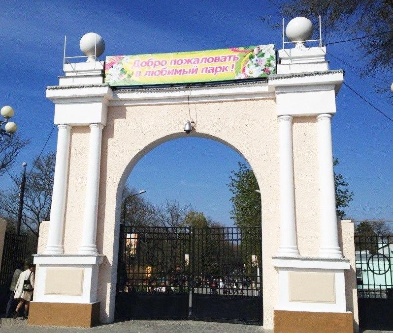 Анонс мероприятий в парке имени Горького в городе Таганроге к 1 мая