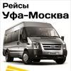 Автобус Уфа-Москва-Уфа расписание цена билеты