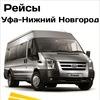 Автобус Уфа-Нижний Новгород-Уфа расписание цена