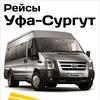 Автобус Уфа-Сургут-Уфа расписание билеты рейсы