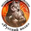 Русский волк - славянское движение