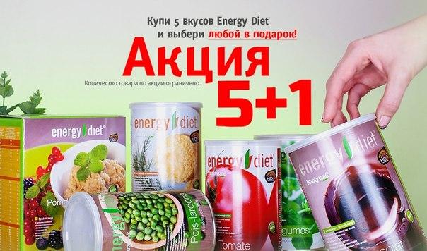 Энерджи диет купить в новосибирске недорого