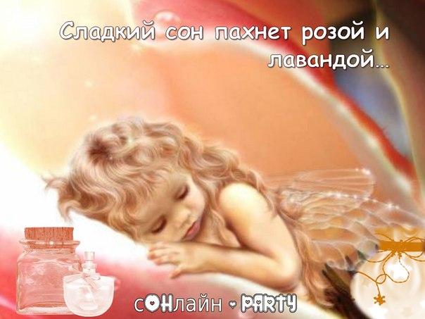 Арома-сон