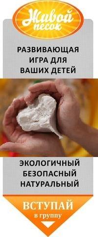 Живой песок для детей купить в Ижевск купить песок в Ижевск области в жуковском районе