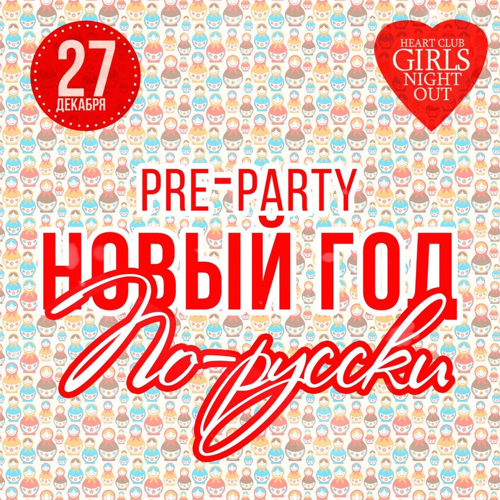 Афиша Хабаровск 27 декабря / pre-party НОВЫЙ ГОД / Heart Club