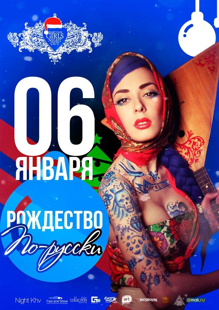 Афиша Хабаровск 06 января / РОЖДЕСТВО ПО-РУССКИ / Heart Club