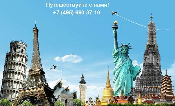 Автобусные туры по европе из москвы