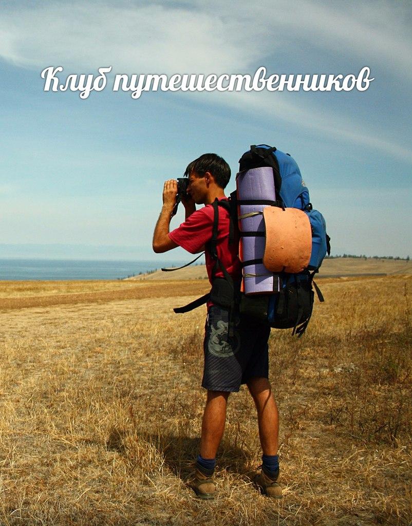 Афиша Омск Клуб путешественников