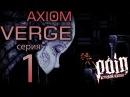 Axiom Verge Прохождение - Серия №1: Босс 1 - Xedur