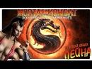 Лестница Mortal Kombat 9: Komplete Edition - Sheeva [Expert]