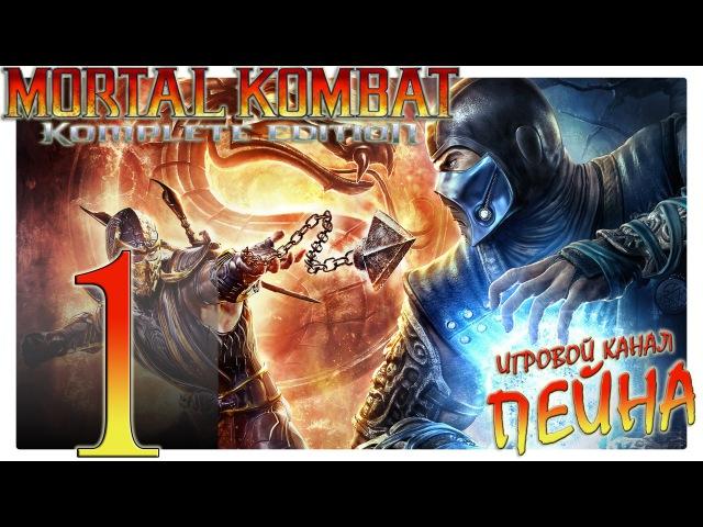 Mortal Kombat 9: Komplete Edition Прохождение - №1: Спасти мир? Я же просто кинозвезда! [Expert]