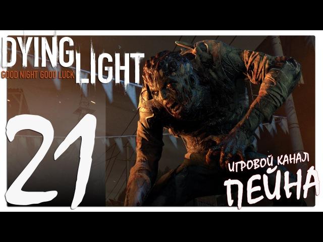 Dying Light Прохождение - Серия №21: Отель Полосатый Дракон