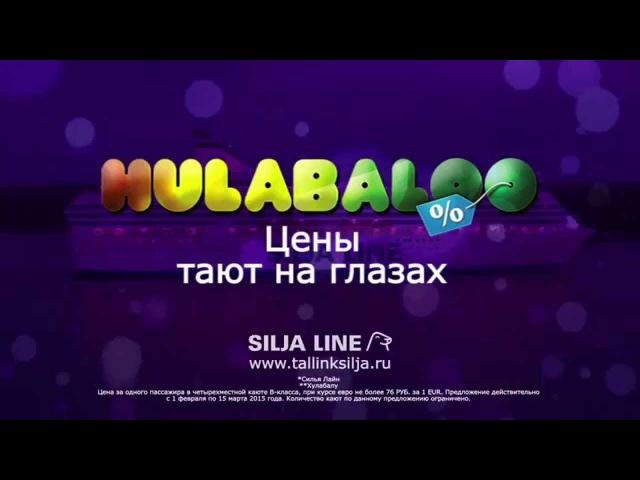 TALLINK SILJA LINE HULABALOO