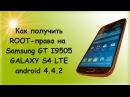Инструкция получения root на Samsung I9505 LTE Galaxy S4 Android 4 4 2 с помощью CF Auto root!!!