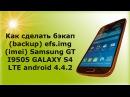 Как сделать бэкап imei Samsung I9505 LTE Galaxy S4 android 4 4 2!!!