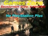Бесплатные игры  в декабре PlayStation Plus