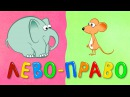 ЛЕВО ПРАВО - Развивающая обучающая детская песенка для малышей - Веселые мультики