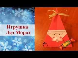 Новогодняя игрушка Дед Мороз своими руками. Оригами. Из бумаги Дед Мороз
