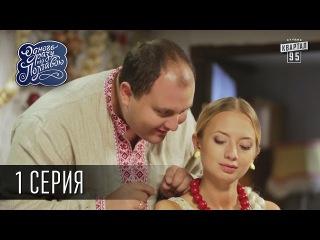 Однажды под Полтавой - комедийный сериал   Выпуск 1 сериал комедия
