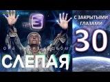 Слепая на ТВ3 - С Закрытыми Глазами (30 Серия от ASHPIDYTU в 2014)
