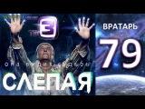 Слепая на ТВ3 - Вратарь (79 Серия от ASHPIDYTU в 2014)