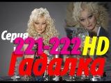 Сериал Гадалка 2015, две серии сразу , 221-222 серии онлайн , HD