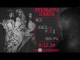 Мот feat. ВИА Гра - Кислород  HD http://vk.com/public53281593 КЛИПЫ