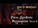 Lore Of WarCraft 3: Аспект Земли Нелтарион | Смертокрыл