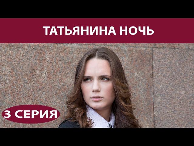 Татьянина ночь, серия 3 (2014)