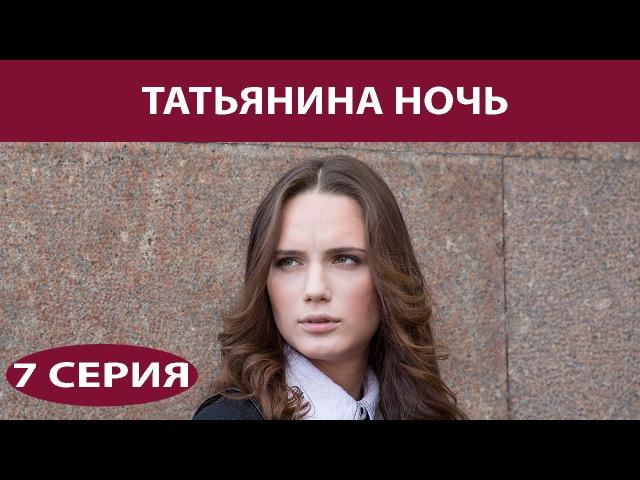 Татьянина ночь, серия 7 (2014)